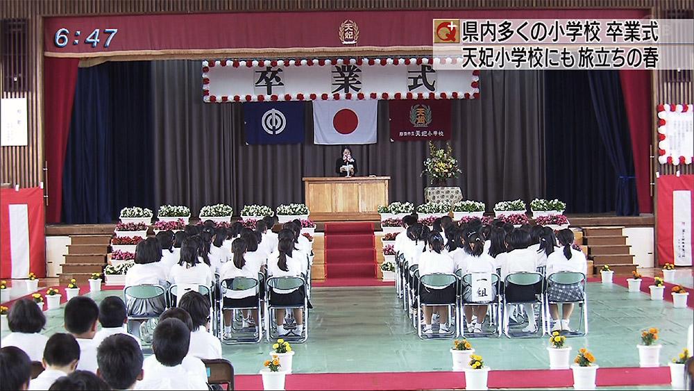 天妃小学校卒業式67人が巣立つ