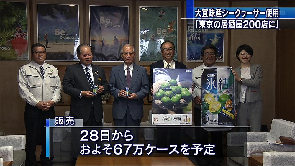 大宜味産シークヮーサーのお酒全国発売へ