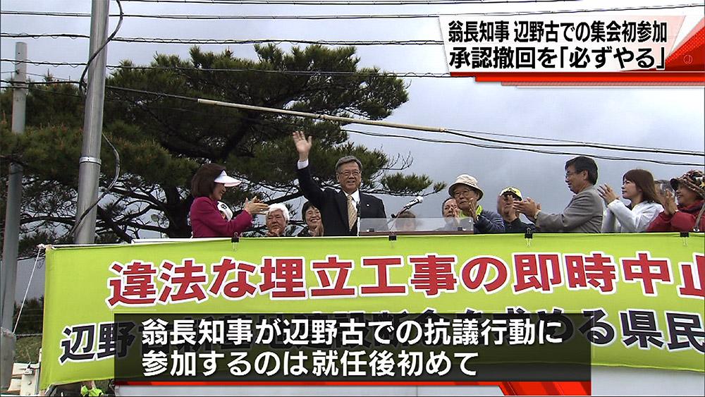 翁長知事承認撤回を「必ずやる」と明言
