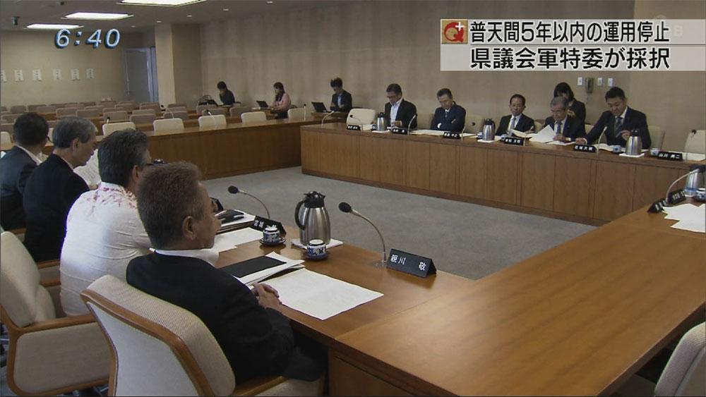 県議会軍特委が5年以内実現求め意見書採択