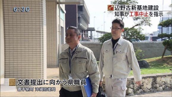 県が辺野古の工事中止を指示