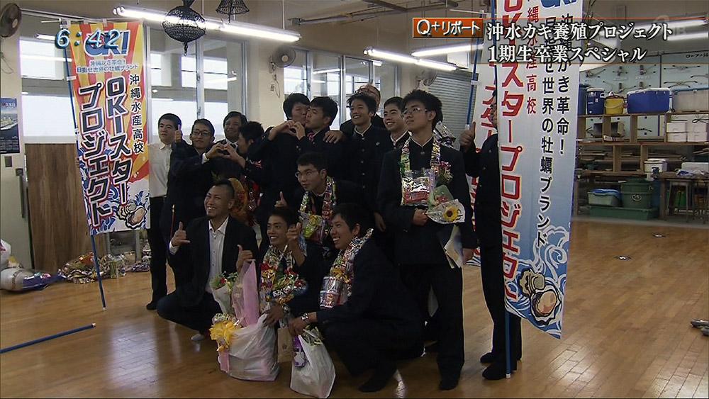 Q+リポート 沖縄水産高校 カキ養殖1期生卒業SP