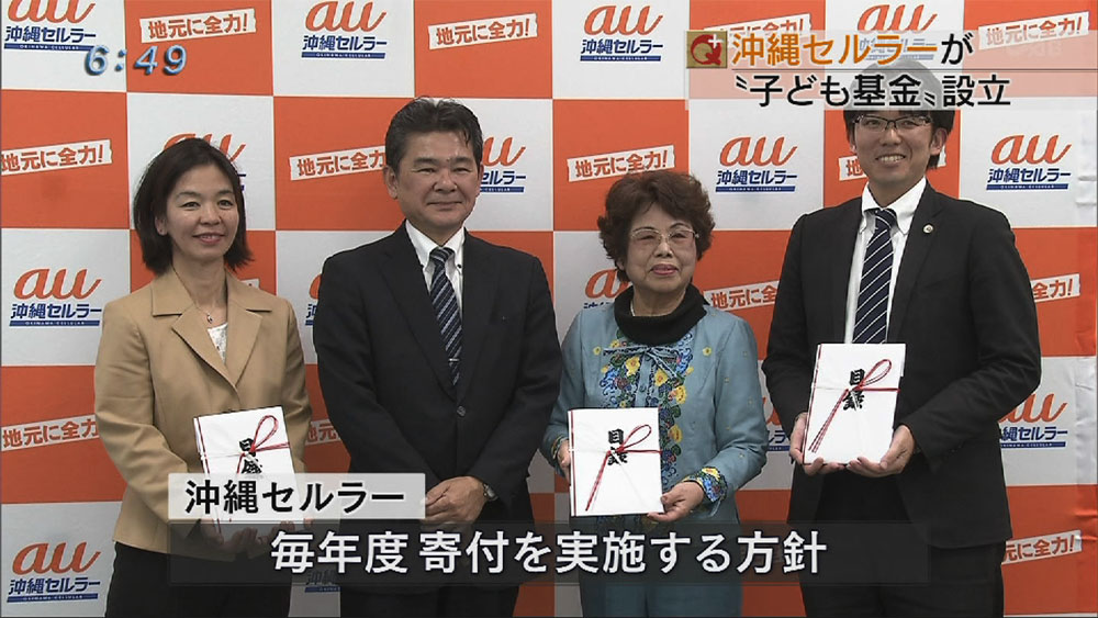 沖縄セルラーが「子ども基金」設立