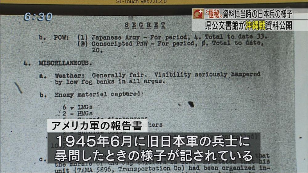 県公文書館が沖縄戦当時の資料公開