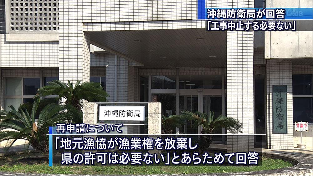 沖縄防衛局「中止する必要はない」