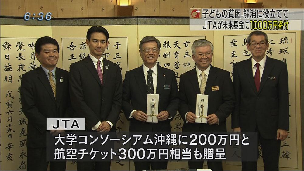 JTAが沖縄子どもの未来基金に寄付金贈呈
