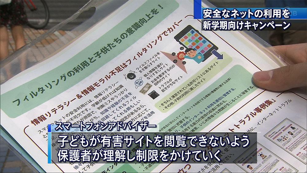 春のあんしんネット・新学期一斉行動
