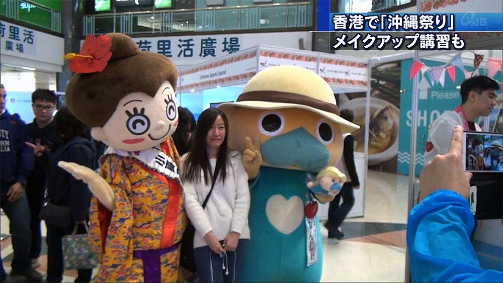 香港で「沖縄祭り」開催