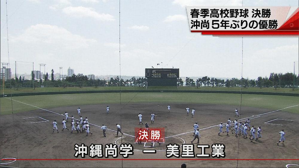 県高校野球春季大会決勝