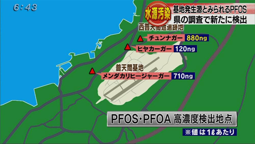 PFOS 普天間基地周辺 6地点で米勧告値超え