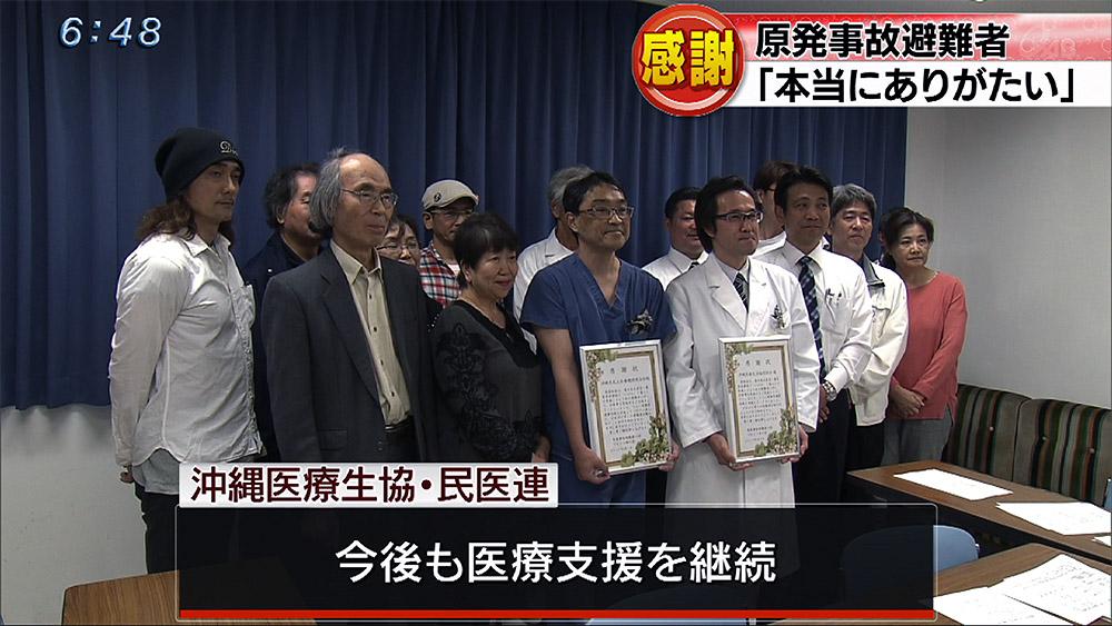 原発事故避難者が沖縄協同病院グループに感謝状