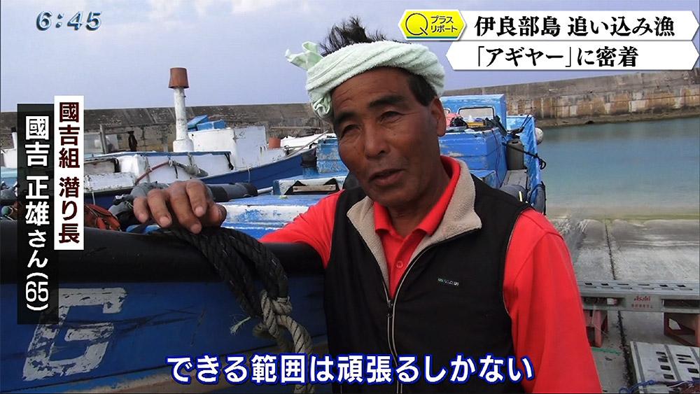 """Qプラスリポート 追い込み漁 """"アギヤー""""に密着"""