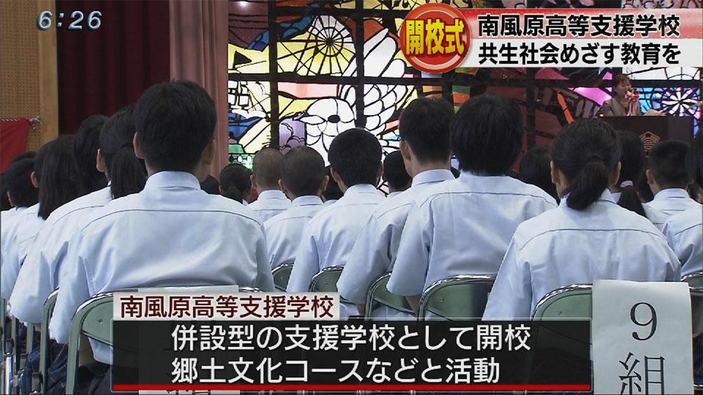 南風原高等支援学校が開校