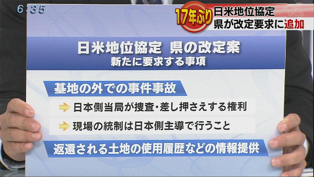 日米地位協定 県の改定案を17年ぶり改定へ