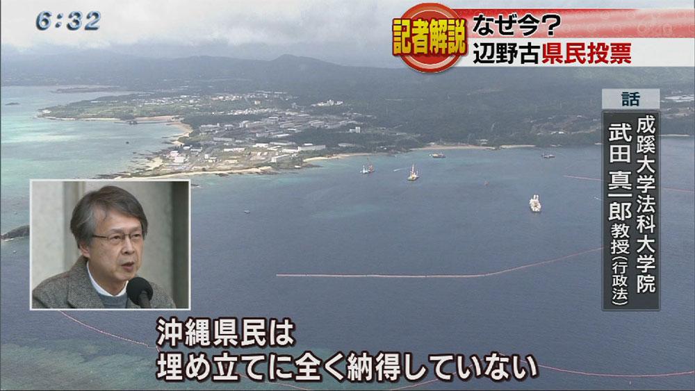 記者解説 オール沖縄会議が県民投票検討