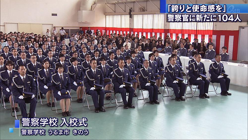 誇りと使命感を」警察学校入校式 – QAB NEWS Headline