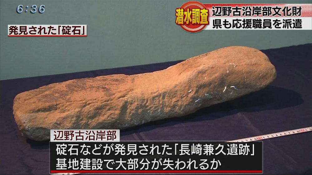 辺野古の遺跡調査で県も潜水士派遣