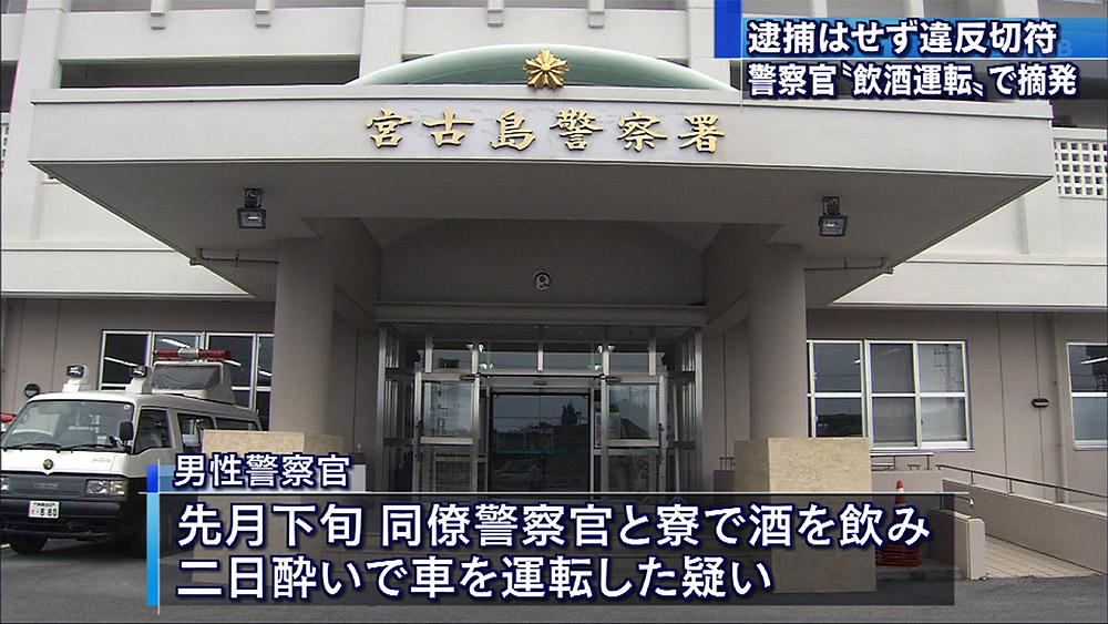 宮古島署の警察官が飲酒運転で摘発発覚