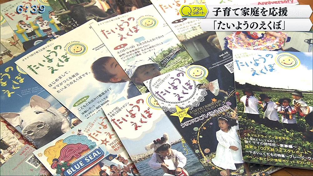 Qプラスリポート 「たいようのえくぼ」創刊9年 子育ての味方