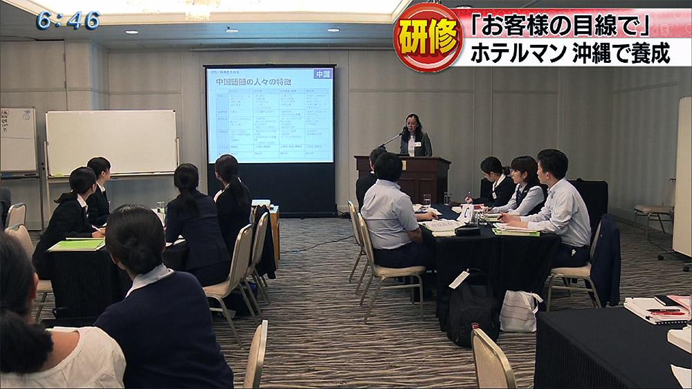 ホテルチェーンが沖縄で新入社員研修