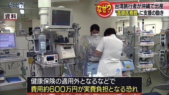 観光中に早産の台湾妊婦に寄付殺到