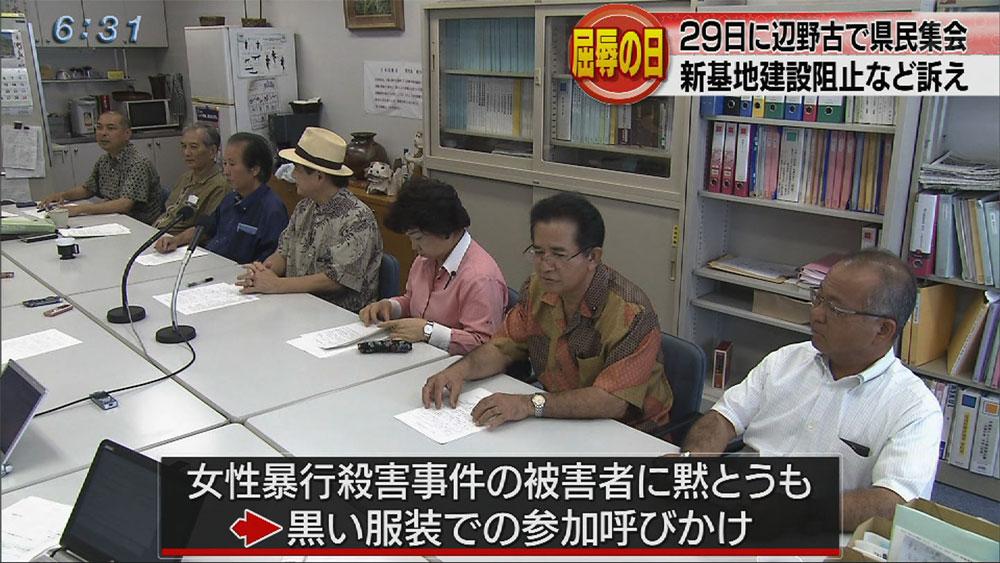 「4・28」29日に辺野古で県民集会
