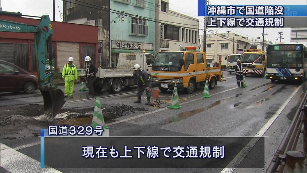 沖縄市で道路陥没