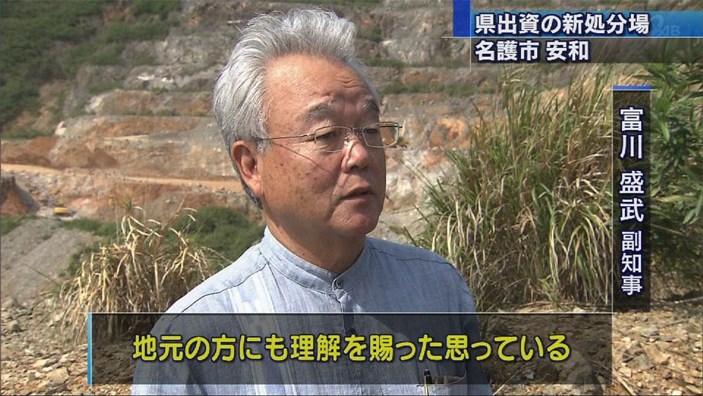 初の県出資産廃処分場 富川副知事が視察
