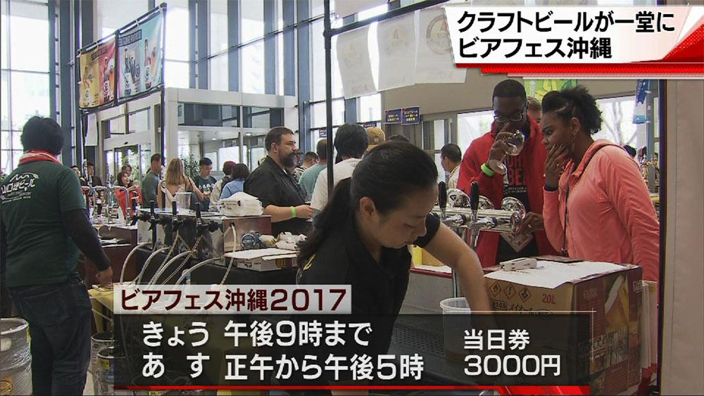 クラフトビールが勢ぞろい ビアフェス沖縄2017