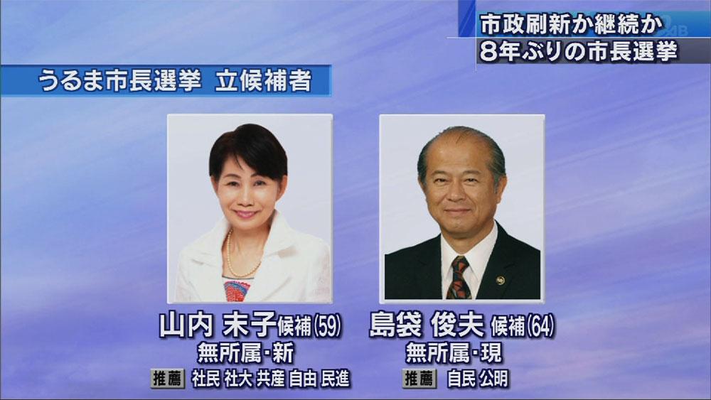 8年ぶりのうるま市長選、投票始まる