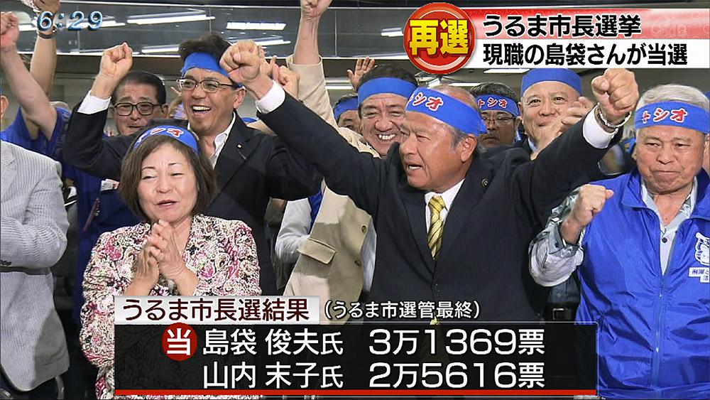 うるま市長選 現職島袋さんが3期目当選決める