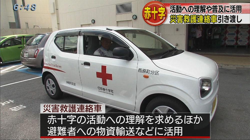 赤十字災害救護連絡車の引渡式