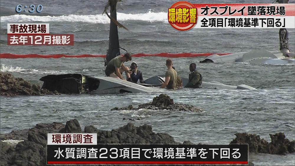 オスプレイ墜落事故現場の環境影響調査結果まとまる