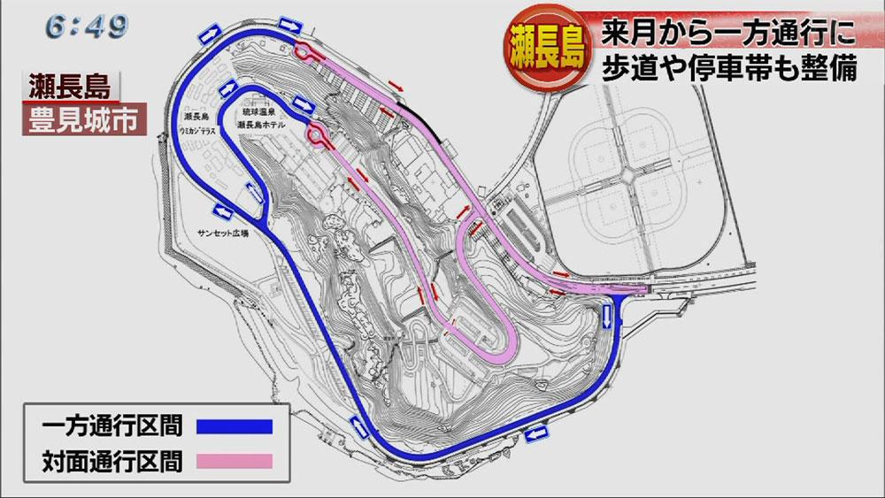 瀬長島外周道路が5月から一方通行に