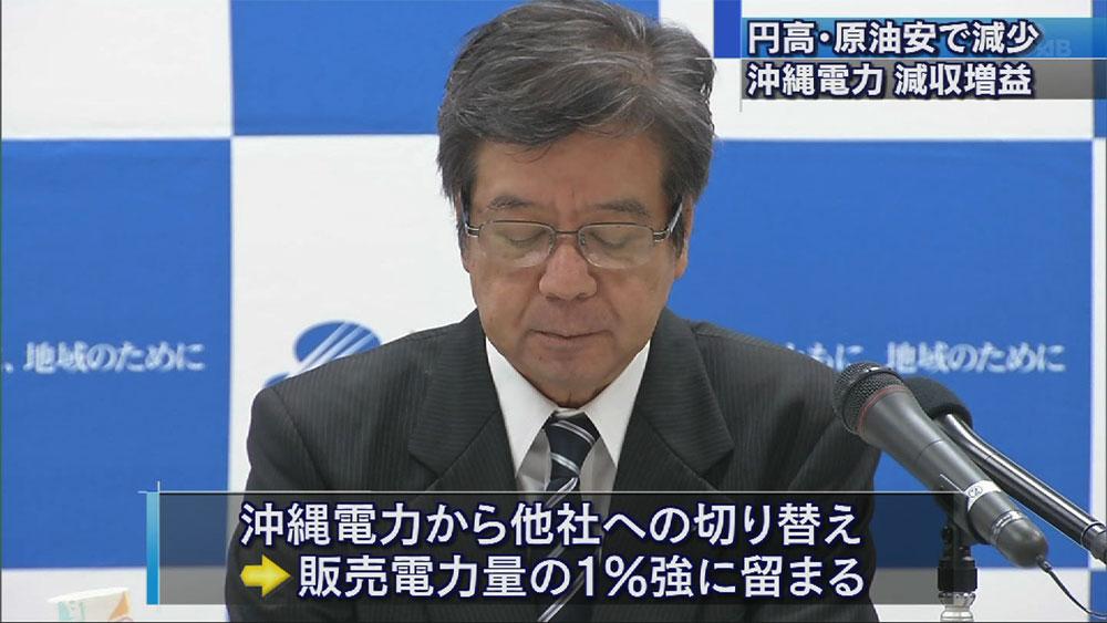沖縄電力 7年ぶり減収増益