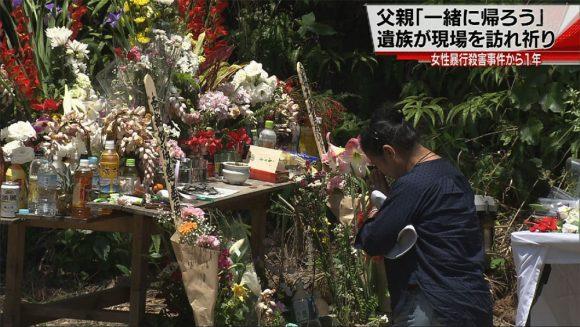 女性暴行殺害事件 遺族が現場で追悼