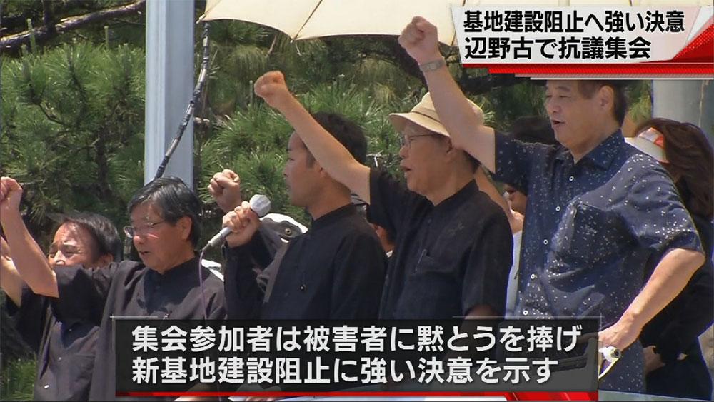 辺野古着工阻止で抗議集会