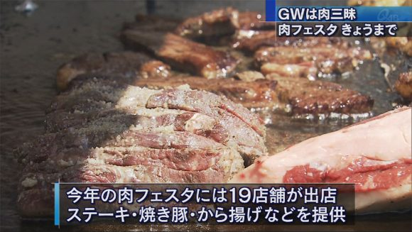 第2回肉フェスタ 30日まで奥武山で
