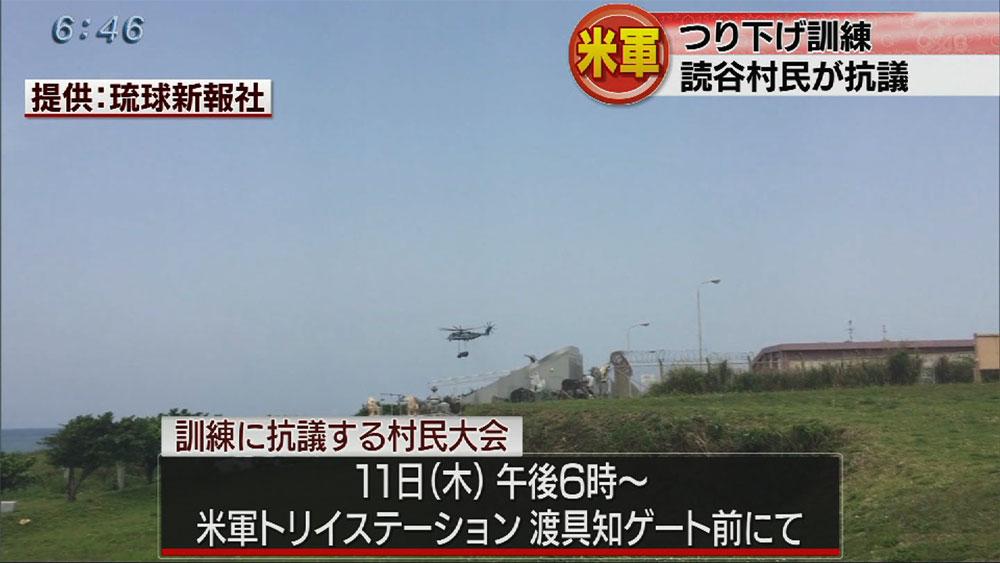 米軍つり下げ訓練 読谷村住民が防衛局に抗議