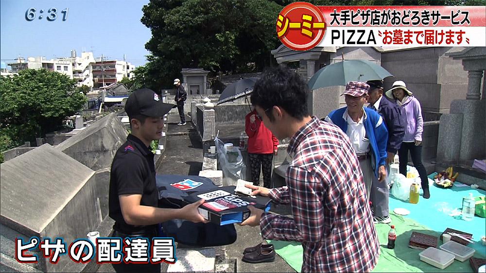 """大手ピザチェーン店がおどろきサービス PIZZA """"お墓まで届けます"""""""