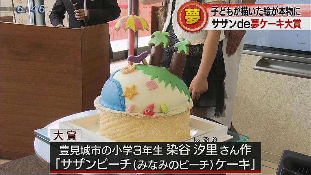 夢のケーキが現実に!