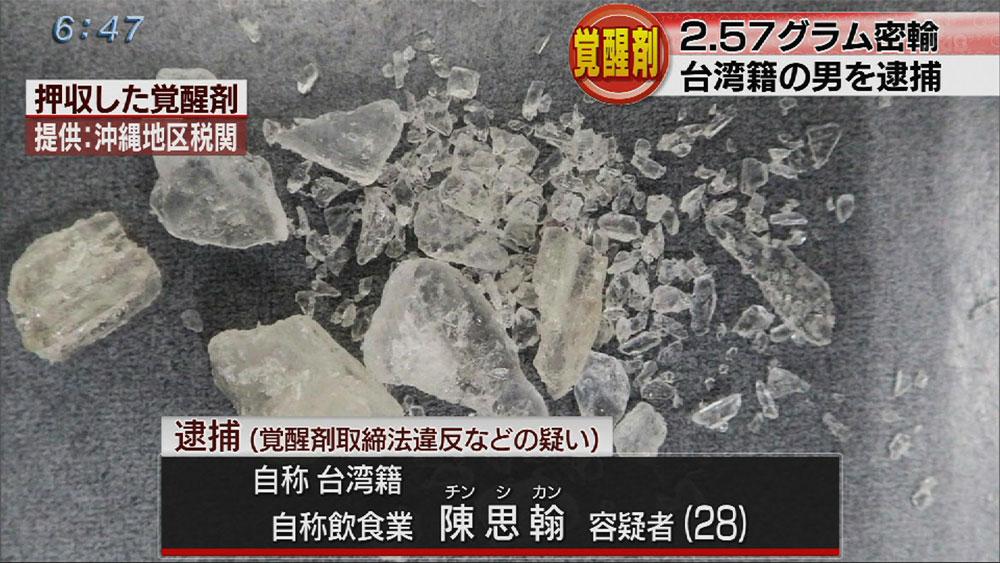 覚せい剤を隠し持っていた疑い 台湾籍の男逮捕
