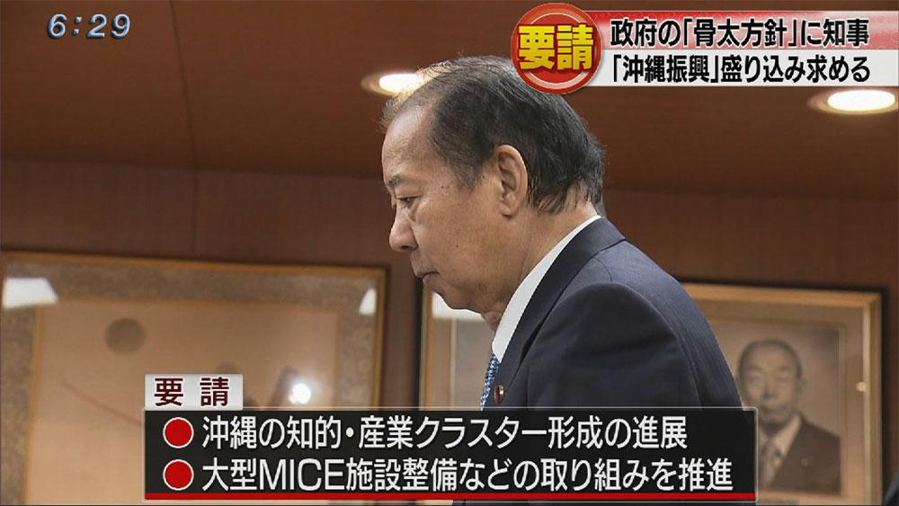 「沖縄振興」を自民党幹事長らに要請