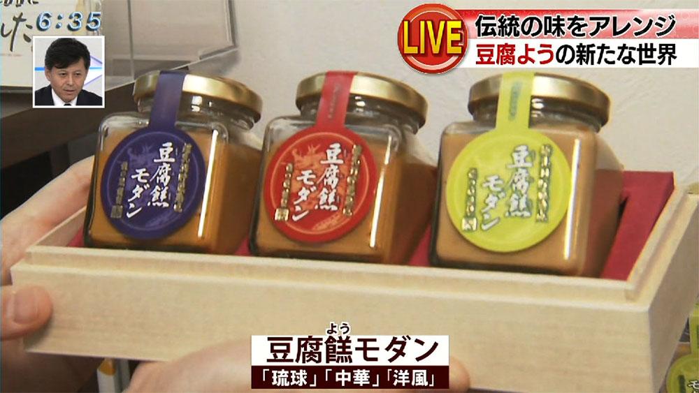 中継 絶品!「豆腐ようモダン」とは?
