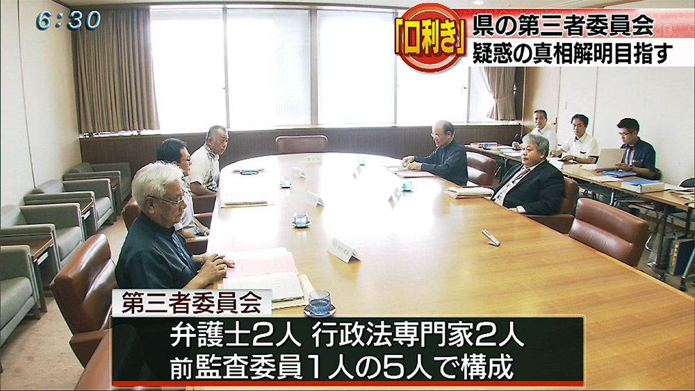 「口利き」疑惑の第三者委員会初会合