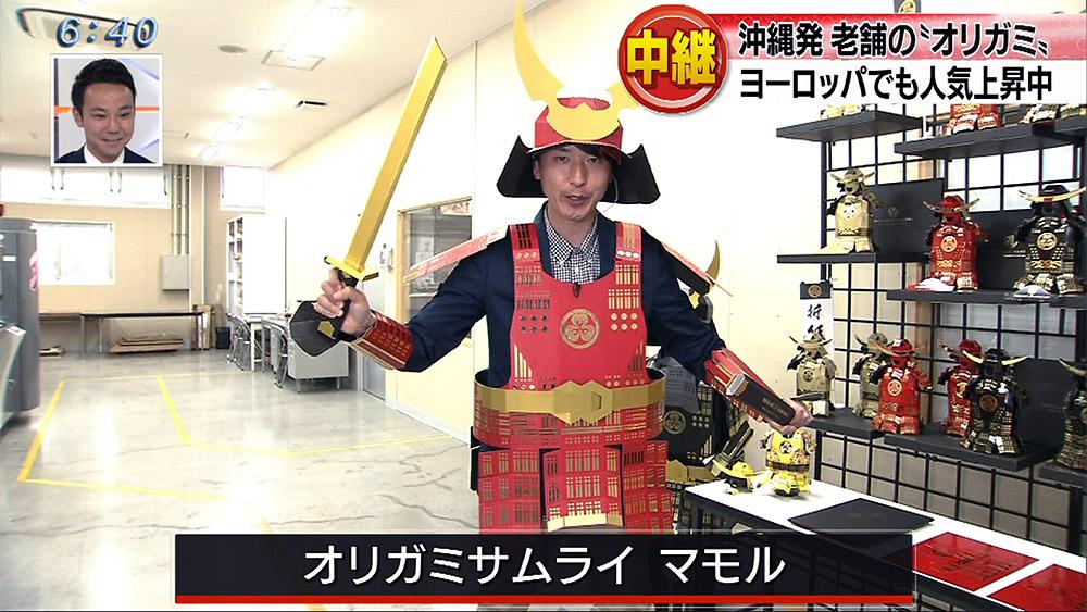 """中継 沖縄発 人気の""""オリガミ"""""""