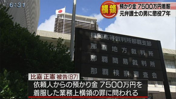 7500万円横領の元弁護士に懲役7年の判決