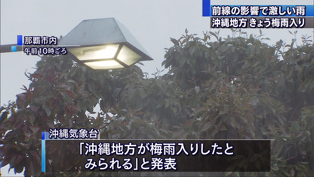 沖縄梅雨入り