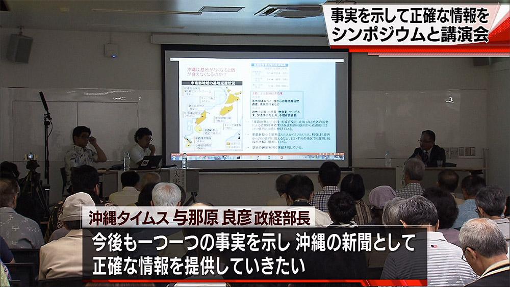 誤解だらけの沖縄基地シンポジウム