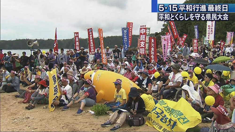 5・15平和行進最終日 県民大会
